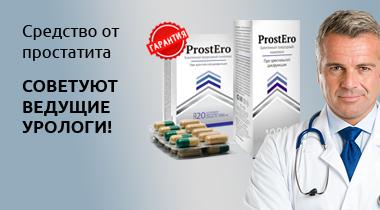 ProstEro