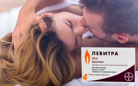 Таблетки для мужчин Левитра