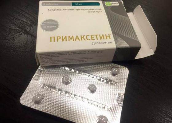 Форма выпуска Примаксетина