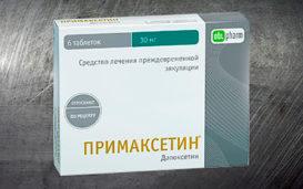 Таблетки для мужчин Примаксетин