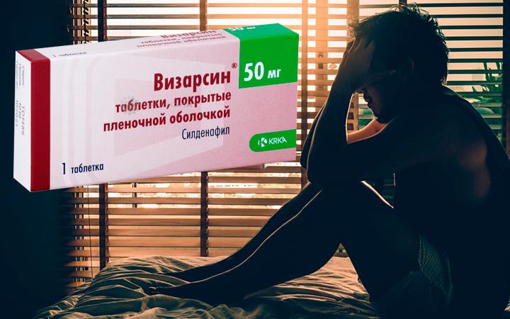 Таблетки Визарсин для мужчин: для чего нужны, инструкция и аналоги